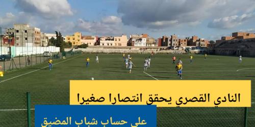 النادي الرياضي القصري يحقق انتصارا صغيرا على حساب شباب المضيق