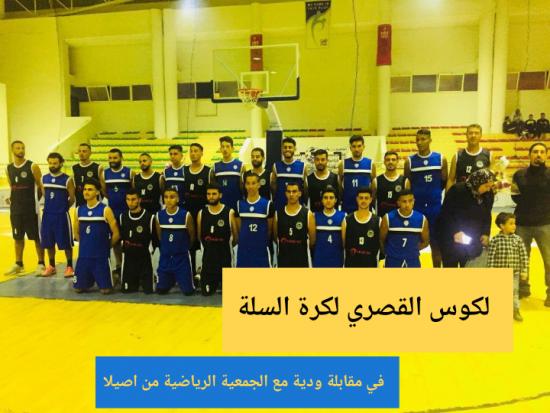 لكوس القصري لكرة السلة في مقابلة ودية مع الجمعية الرياضية من اصيلا