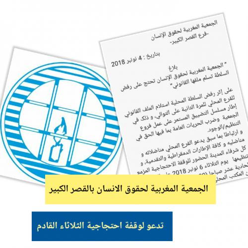 الجمعية المغربية لحقوق الإنسان بالقصر الكبير تدعو لوقفة احتجاجية الثلاثاء القادم