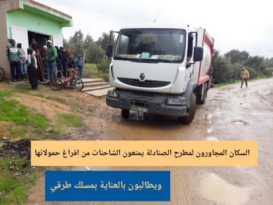 السكان المجاورون لمطرح الصنادلة يمنعون الشاحنات من تفريغ حمولاتها ويدعون للعناية بمسلك طرقي