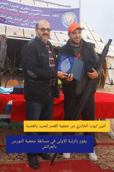 أمين ايوب خادري من جمعية القصر للصيد بالقصبة يفوز بالرتبة الاولى في مسابقة جمعية النورس