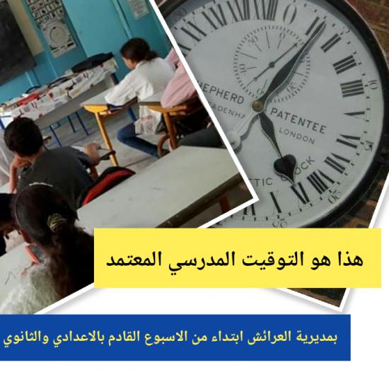 هذا هو التوقيت المدرسي المعتمد ابتداء من الاثنين القادم على صعيد  إقليم العرائش بالاعدادي والثانوي