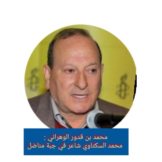 محمد السكتاوي شاعر في جبة مناضل