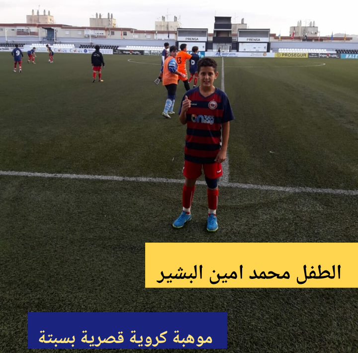 الطفل محمد أمين البشير موهبة كروية قصرية بسبتة