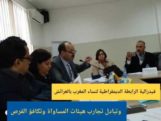 فيدرالية الرابطة الديمقراطية لنساء المغرب بالعرائش وتبادل تجارب هيئات المساواة وتكافؤ الفرص