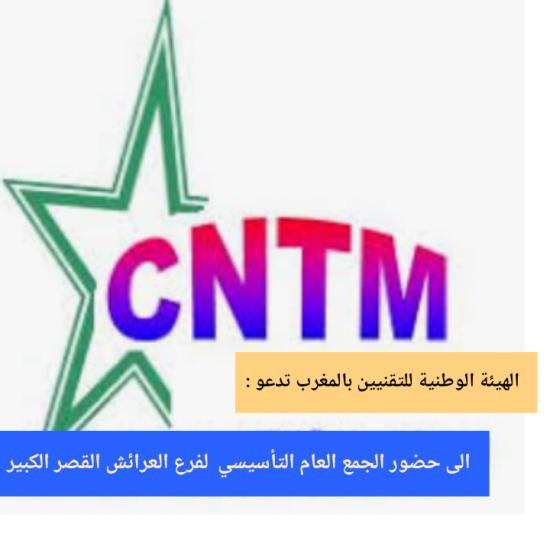 الهيئة الوطنية للتقنيين بالمغرب تدعو الى حضور الجمع العام التأسيسي لفرع العرائش القصر الكبير