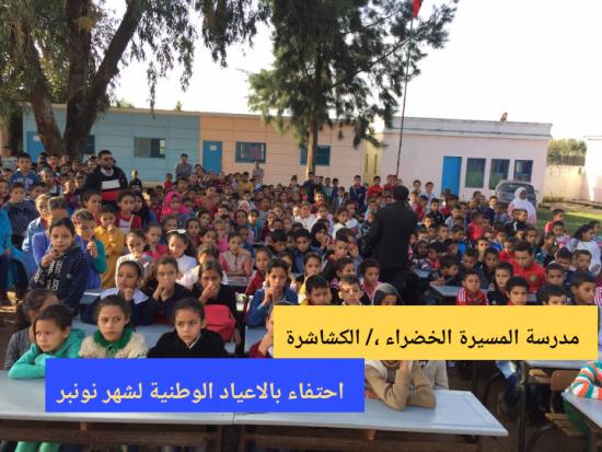مدرسة المسيرة الخضراء الكشاشرة تحتفل بالاعياد الوطنية لشهر نونبر