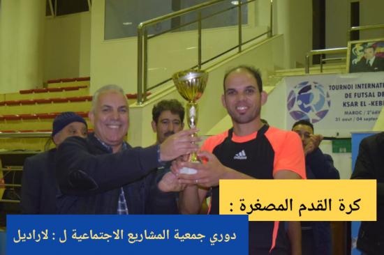 كرة القدم المصغرة : دوري جمعية المشاريع الاجتماعية ل : لاراديل