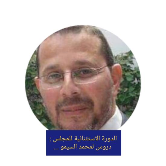 القصر الكبير :الدورة الاستثنائية للمجلس دورس لمحمد السيمو