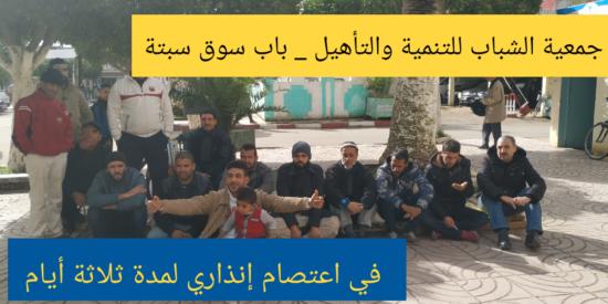 جمعية الشباب للتنمية والتأهيل _ باب سوق سبتة في اعتصام إنذاري لمدة ثلاثة أيام
