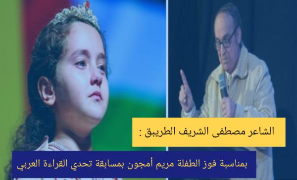 الشاعر مصطفى الشريف الطريبق : قصيدة بمناسبة  فوز الطفلة مريم أمجون بمسابقة  تحدي القراءة  العربي