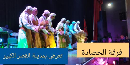 فرقة الحصادة تعرض بمدينة القصر الكبير