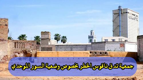 جمعية تدق ناقوس الخطر بخصوص وضعية السور الموحدي