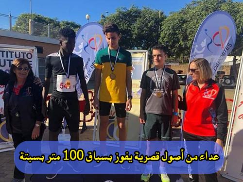 عداء من أصول قصرية يفوز بسباق 100 متر بسبتة