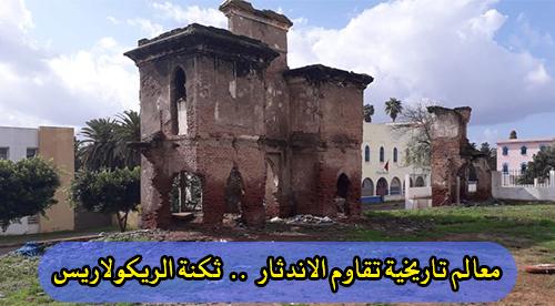معالم تاريخية تقاوم الاندثار … ثكنة الريڭولاريس ـ فيديو ـ