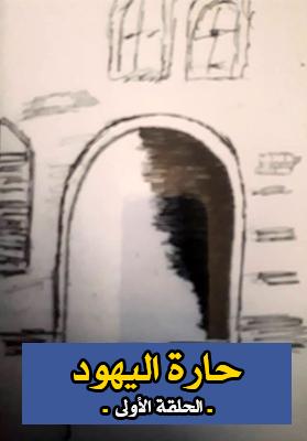 حارة اليهود ـ الحلقة الأولى