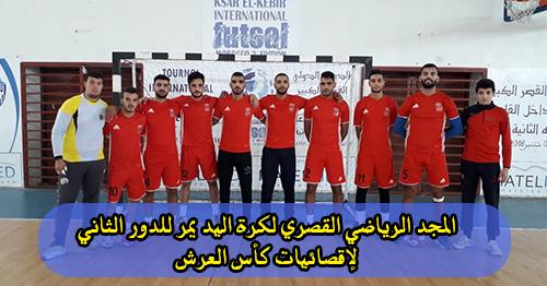 المجد الرياضي القصري لكرة اليد يمر للدور الثاني لإقصائيات كأس العرش
