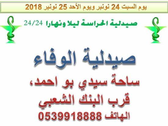 صيدلية الحراسة بالقصر الكبير السبت و الاحد 24 _ 25 نونبر الجاري