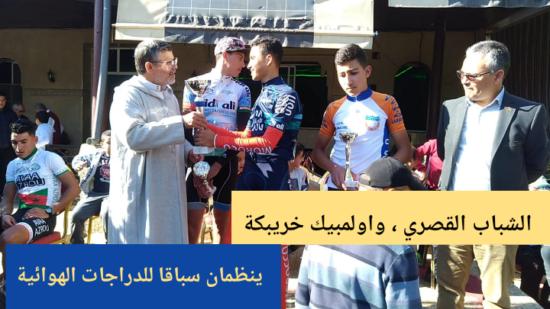 القصر الكبير : الشباب القصري ونادي اولمبيك خريبكة ينظمان سباقا  للدراجات الهوائية