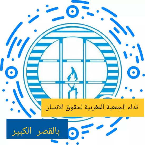 نداء الجمعية المغربية لحقوق الانسان بالقصر الكبير