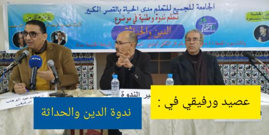 عصيد ورفيقي في ندوة : الدين والحداثة
