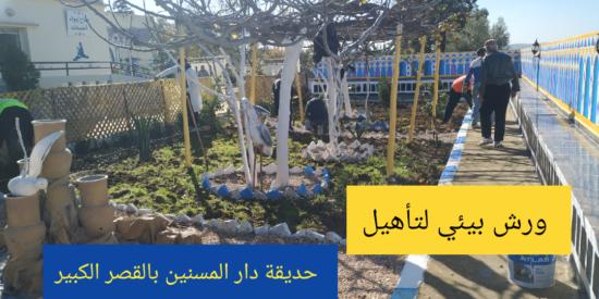 ورش بيئي لتأهيل فضاء حديقة دار المسنين بالقصر الكبير