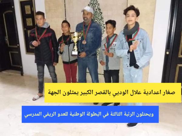 صغار اعدادية علال الوديي بالقصر الكبير يمثلون الجهة ويحتلون الرتبة الثالثة في البطولة الوطنية للعدو الريفي المدرسي
