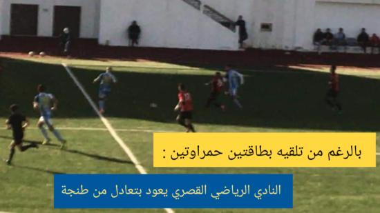 بالرغم من تلقيه بطاقتين حمراوتين : النادي الرياضي القصري يعود بتعادل من طنجة