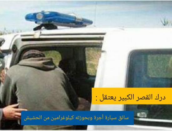 درك القصر الكبير يعتقل سائق سيارة أجرة وبحوزته كيلوغرامين من الحشيش
