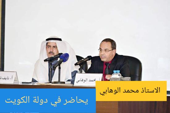 الأستاذ محمد الوهابي يحاضر في دولة الكويت