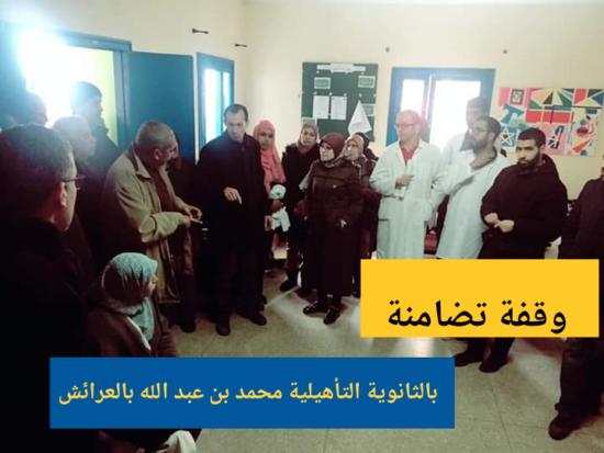 وقفة تضامنية بثانوية مولاي محمد بن عبد الله التأهيلية بالعرائش