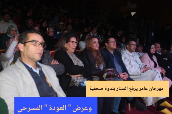 """مهرجان عامر يرفع الستارة بندوة صحفية وعرض"""" العودة """" المسرحي"""