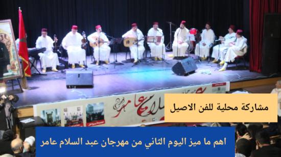 مشاركة محلية للفن الاصيل : اهم ما ميز اليوم الثاني من مهرجان عبد السلام عامر
