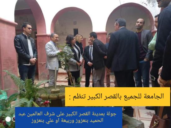 الجامعة للجميع بالقصر الكبير تنظم جولة بالمدينة العتيقة على شرف العالمين عبد الحميد بنعزوز وربيعة ابو علي