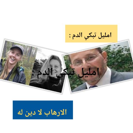 امليل تبكي الدم: الارهاب لا دين له.