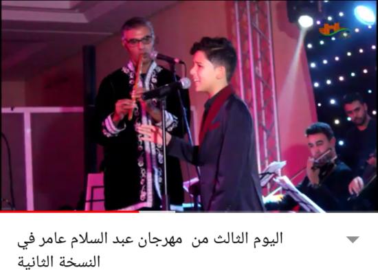 اليوم الثالث من مهرجان عبد السلام عامر الثاني