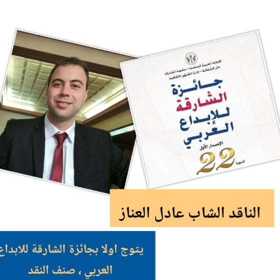 الناقد الشاب عادل العناز يتوج اولا بجائزة الشارقة للابداع العربي ، صنف النقد