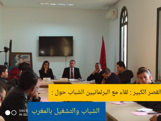 القصر الكبير لقاء مع البرلمانيين الشباب حول : الشباب والتشغيل بالمغرب