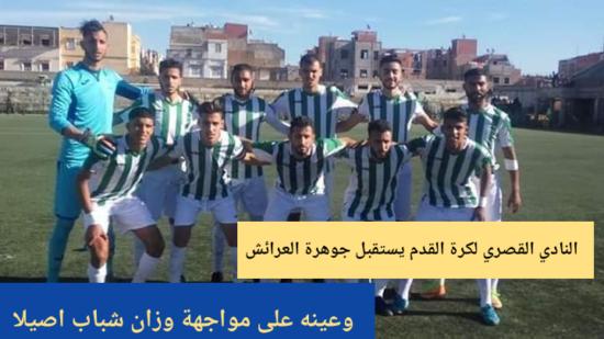 النادي الرياضي القصري لكرة القدم يستقبل جوهرة العرائش، وعينه على مواجهة وزان شباب اصيلا