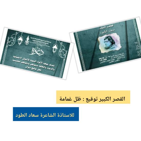 القصر الكبير : توقيع ديوان ظل غمامة للشاعرة الأستاذة سعاد الطود
