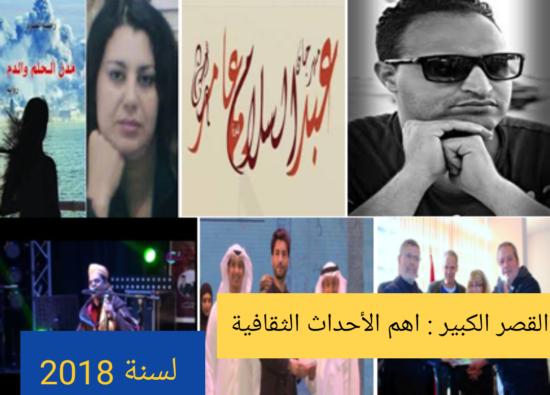 القصر الكبير : أهم الأحداث الثقافية لسنة  2018