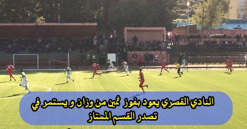 النادي القصري يعود بفوز ثمين من وزان و يستمر في تصدر القسم الممتاز