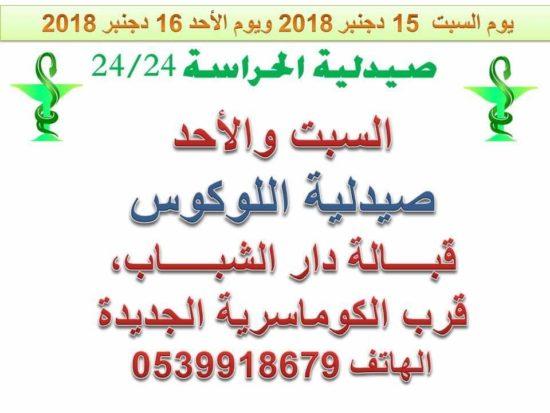 صيدلية الحراسة بالقصر الكبير ليوم السبت 15 دجنبر 2018 ويوم الأحد 16 دجنبر 2018