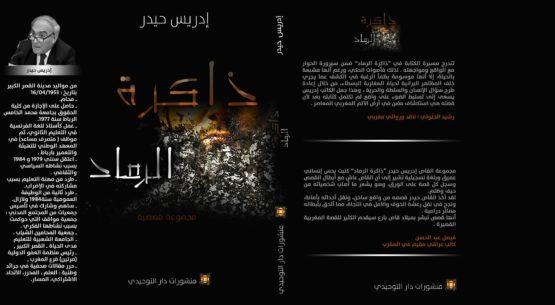 """"""" ذاكرة الرماد"""" إصدار جديد للقاص والشاعر المغربي إدريس حيدر"""