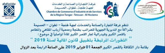 """لقاء تواصلي في موضوع : """" التطورات المرتبطة بتطبيق قانون المالية لسنة 2019"""
