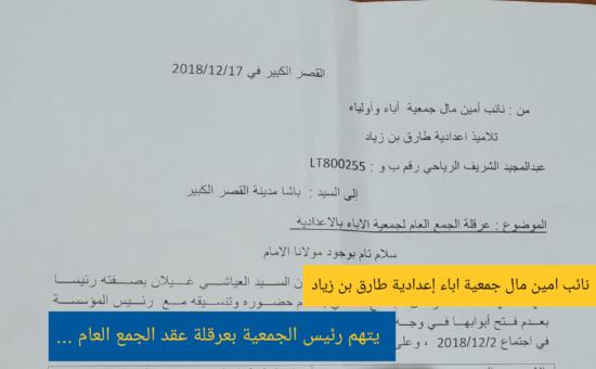 نائب امين مال جمعية الآباء باعدادية طارق بن زياد يتهم رئيس الجمعية بعرقلة عملية عقد الجمع العام