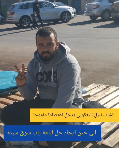 الشاب نبيل اليعكوبي يدخل اعتصاما مفتوحا الى حين إيجاد حل لباعة باب سوق سبتة