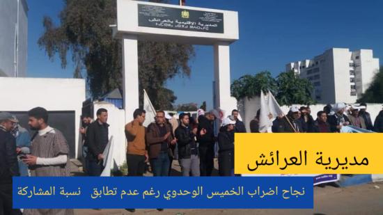 مديرية العرائش : نجاح إضراب الخميس الوحدوي رغم  عدم تطابق نسبة المشاركة !!