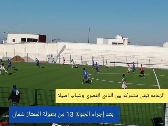الزعامة تبقى مشتركة بين النادي القصري والشباب الاصيلي بعد إجراء الجولة 13