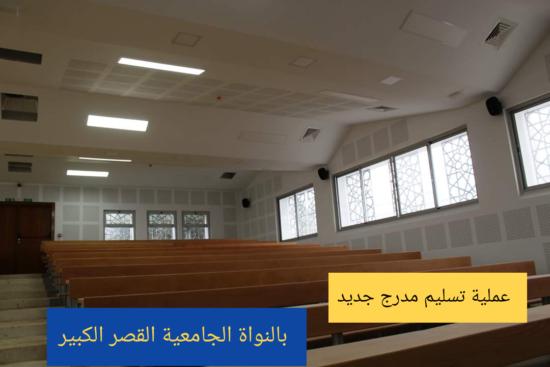 عملية تسليم مدرج جديد بالنواة الجامعية القصر الكبير